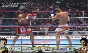 K-1 WORLD MAX 08′ 世界一決定戦 魔娑斗 vs アルトゥール・キシェンコ