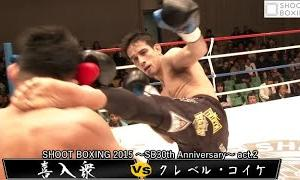 【KO決着】クレベル・コイケ vs 喜入衆【SHOOT BOXING2015~SB30th Anniversary~act.2】『YouTube初公開』