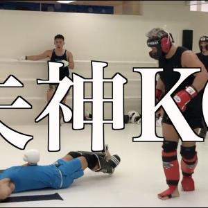 【閲覧注意】山崎失神KOの裏側!! KREST名物「ガチスパーリング」がこれだ!