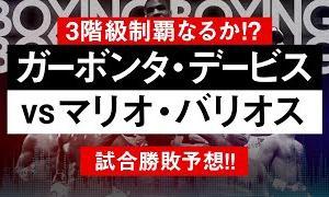 【ボクシングラジオ】怪物デービス3階級制覇へ! vsマリオ・バリオス! 勝敗予想!!