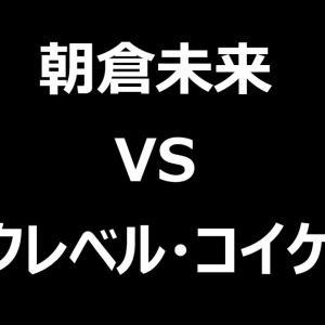 【RIZIN 28】朝倉未来VSクレベル・コイケ KO!!! 他
