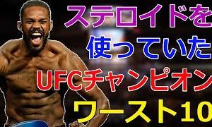 ステロイドを使っていたUFCチャンピオンワースト10!!! UFC/MMA