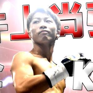 井上尚弥 デビュー戦からジェイソン・モロニー戦まで全KO ダウンシーン