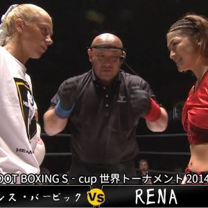 【YouTube初公開】RENA vs イシス・バービック【SHOOT BOXING S‐cup 世界トーナメント 2014】