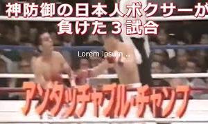 【超ハイレベル】3名のテクニシャン日本人ボクサーが敗れた試合