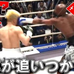 【これがメイウェザー】那須川天心vsメイウェザー戦。普通のパンチが早すぎたww【試合解説】tenshin nasukawa floyd mayweather