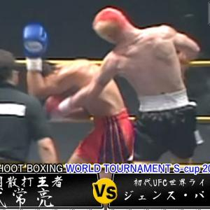 【UFC王者 左ボディ悶絶KO】ジェンス・パルヴァー vs 代常亮【SHOOT BOXING WORLD TOURNAMENT S-cup 2004】Jens Pulver vs 代常亮