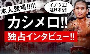 【ボクシングラジオ】世界王者カシメロ登場!! John Riel Casimero!!