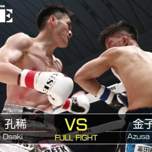 大﨑孔稀 vs金子 梓/Koki Osaki vs Azusa Kaneko|2021.7.18【OFFICIAL】