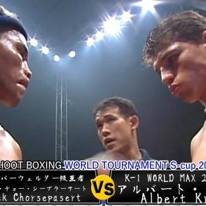 【YouTube初公開】アルバート・クラウス vs チャンプアック・チョー・シープラーサート【SHOOT BOXING WORLD TOURNAMENT S-cup 2004】