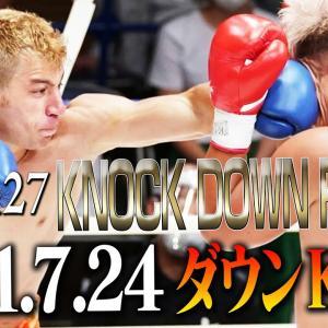 【ダウン・KO集】Krush.127 KNOCK DOWN FIGHT 21.7.24