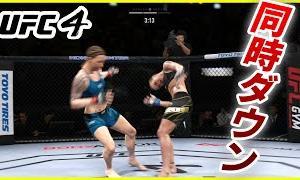 【UFC4】同時ダウンするぐらい白熱した試合映像【UFC】