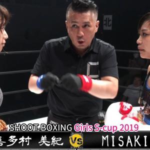 MISAKI vs 喜多村 美紀【SHOOT BOXING Girls S-cup 2019】SB日本女子ミニマム級王座決定トーナメント『準決勝』