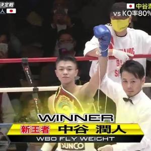 5R-9R【中谷潤人 vs ジーメル・マグラモ 】WBO世界フライ級王座決定戦