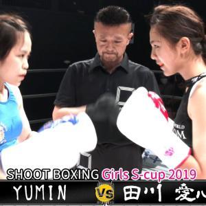 【KO決着】田川 愛心 vs YUMIN【SHOOT BOXING Girls S-cup 2019】