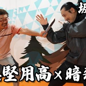 【ボクシングVS暗殺術】ボクシング世界記録保持者が坂口拓に挑む【ガチすぎて撮影中断】