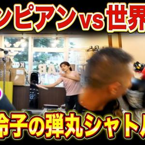 【衝撃】オリンピアン潮田玲子さん登場!内山高志驚きのスピード!バドミントン対ボクシング👊異種格闘技!
