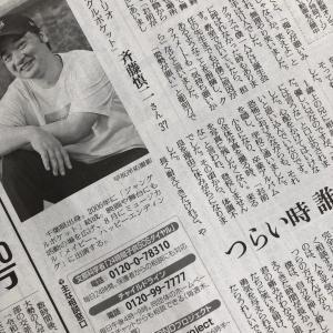ジャンポケ、斉藤さんの『イジメ』体験を読んで