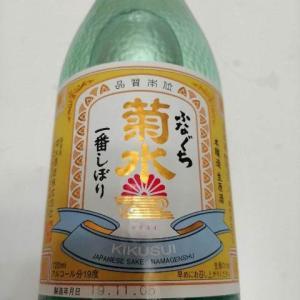 【日本酒レビュー】「ふなぐち菊水一番しぼり」は日本酒ビギナーに味わってほしい旨口の日本酒