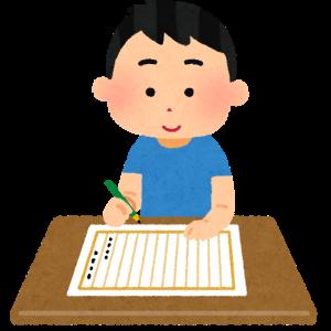 アラフィフ男子の英検準1級試験対策リポート①(英作文)