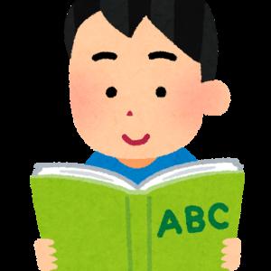 アラフィフおやじ、英検準1級受験を決意する。