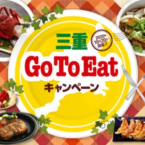 三重のGo To Eat キャンペーンが発表されました!