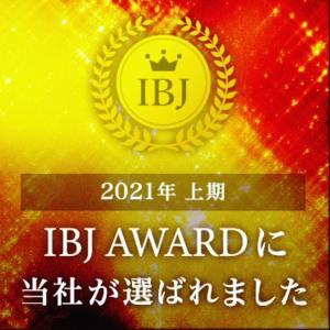 2021年IBJアワード受賞!全国9%の狭き門に当社が選ばれました!