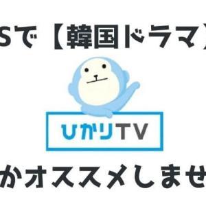 CS韓国ドラマを誰よりもいち早くみるには【ひかりTV】しかオススメしません