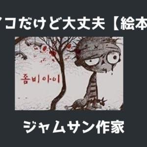 サイコだけど大丈夫【絵本の挿者はチャムサン(JAMSAN)】のインスタグラムとプロフィール!日本から買える?