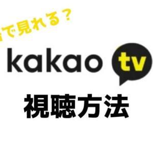 kakaoTV(カカオTV)の視聴方法!ドラマは日本語字幕で見れる?見れない?
