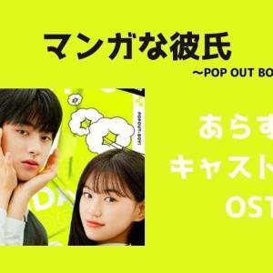 韓国ドラマ【マンガな彼氏~POP OUT BOY!~】キャストのインスタグラム・OST
