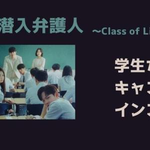 【潜入弁護人~Class of Lies~】学生キャストのインスタグラム一覧!