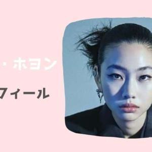注目女優【チョン・ホヨン】のプロフィール・インスタ・ドラマ一覧