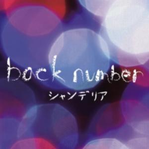 back number 「泡と羊」明るい歌詞に込められた意味を解説