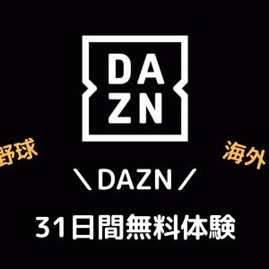 DAZNの31日間無料体験を試す方法