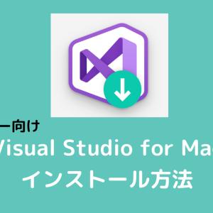 Visual Studio for Macのインストール方法