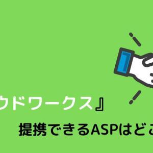 クラウドワークスとアフィリエイト提携を行っているASPはどこ?