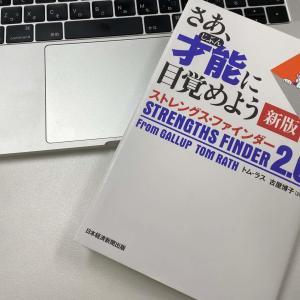 さあ、才能に目覚めよう【ストレングス・ファインダー2.0】