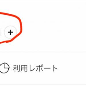 【※9月まで限定】Twitterでバズってた数分で5,000円弱を受け取る方法