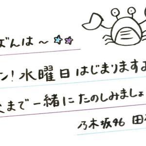 【乃木坂46】田村真佑『レコメン!』ゲスト:堀未央奈   2020.5.27