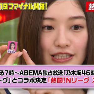 【乃木坂46】中田花奈『熱闘!Mリーグ』 2020.6.14