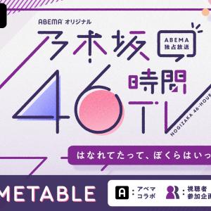 乃木坂46時間TV「はなれてたって、ぼくらはいっしょ!」DAY3 2020.6.21