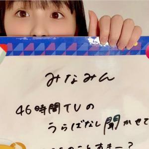 【乃木坂46】大園桃子  のぎおび SHOWROOM 2020.6.23