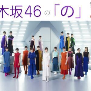 乃木坂46の「の」2020.8.09  弓木奈於・岩本蓮加
