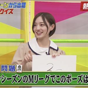 【乃木坂46】中田花奈『熱闘!Mリーグ』 2020.8.02