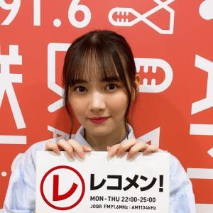 【乃木坂46】田村真佑『レコメン!』 2020.8.05