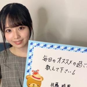【乃木坂46】佐藤璃果  のぎおび SHOWROOM 2020.8.07