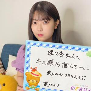 【乃木坂46】岩本蓮加  のぎおび SHOWROOM 2020.8.13