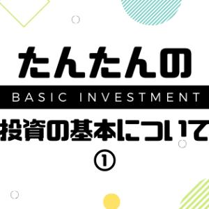 初めての投資方法はどれがいいの?あなたに合った3つのポイント