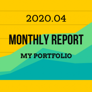 【成績報告】2020年04月